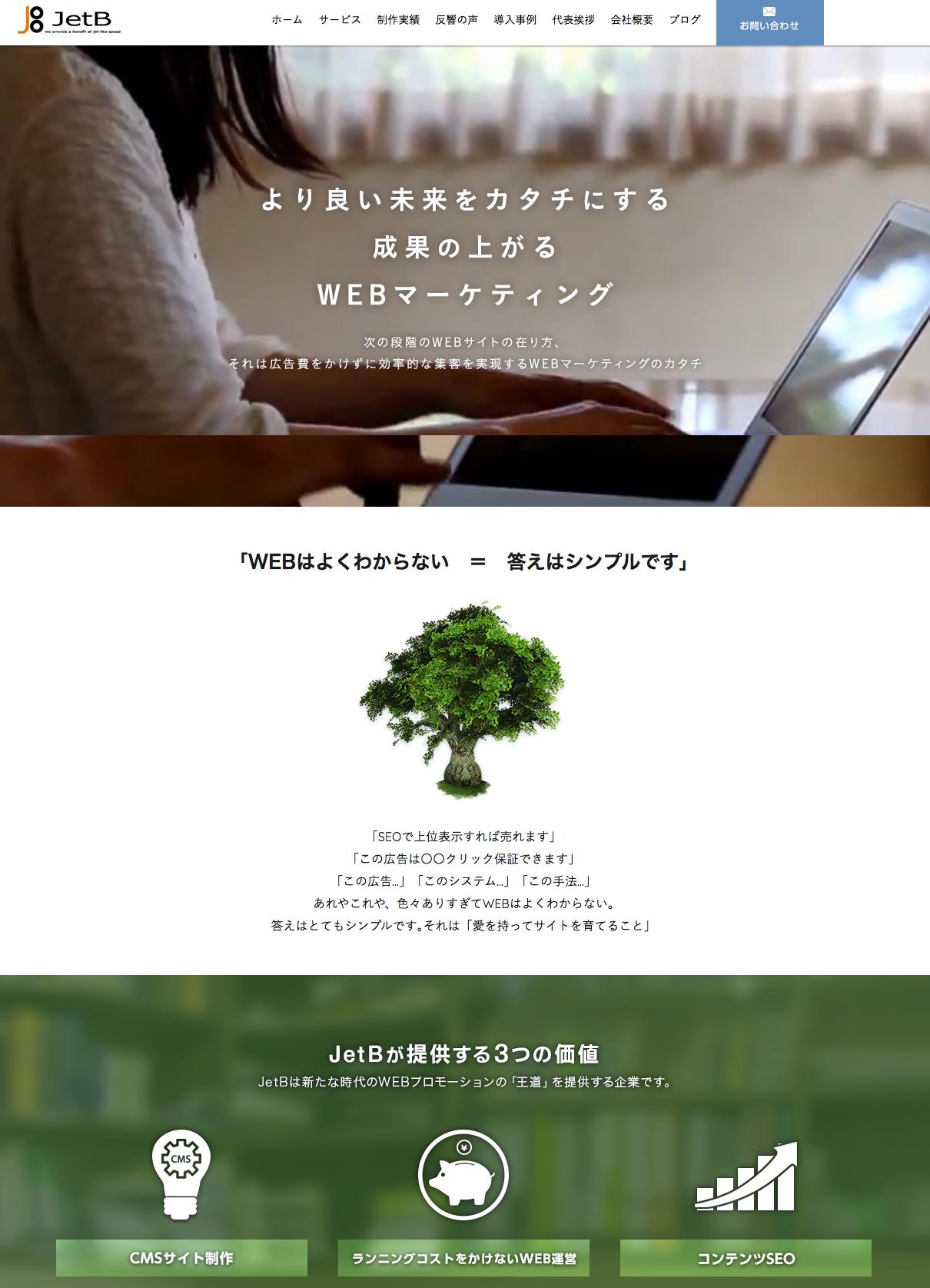 JetB株式会社