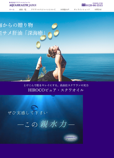 深海鮫の力で美と健康に貢献する アクアヘルスジャパン