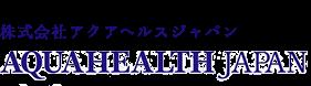 アクアヘルスジャパン 公式HP